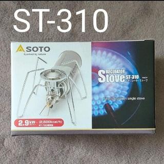 新富士バーナー - 新品未開封 SOTO レギュレーターストーブ ST-310