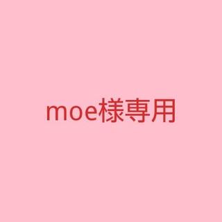 【moe様専用 4月17日まで】(フェイスクリーム)