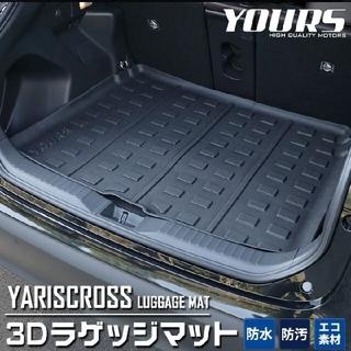 トヨタ - ヤリスクロス用 yours 3Dラゲッジマット