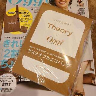 theory - Oggi 2021年5月号付録Theory エコバッグ