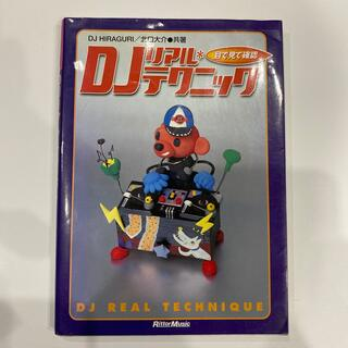 DJ リアルテクニック 本 ブック Book(その他)