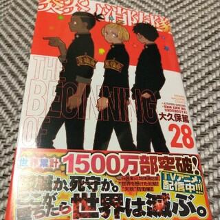 炎炎ノ消防隊 28巻
