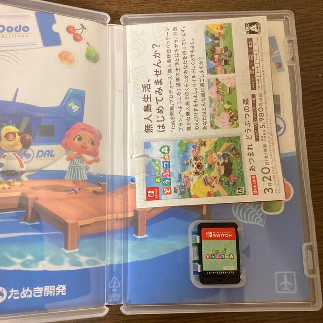 Nintendo Switch(ニンテンドースイッチ)のあつまれ どうぶつの森 Switch エンタメ/ホビーのゲームソフト/ゲーム機本体(家庭用ゲームソフト)の商品写真