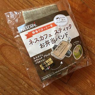 ネスレ(Nestle)の【新品未使用】ネスカフェのスティックお弁当バンド(ノベルティグッズ)
