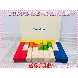 ボーネルンド(BorneLund)のボーネルンド オリジナル積み木 カラー 43ピース 知育玩具 送料無料(積み木/ブロック)