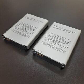 NTTdocomo - NTT ドコモ 電池パック L23 ALG29242 充電残量チェック済み 2個