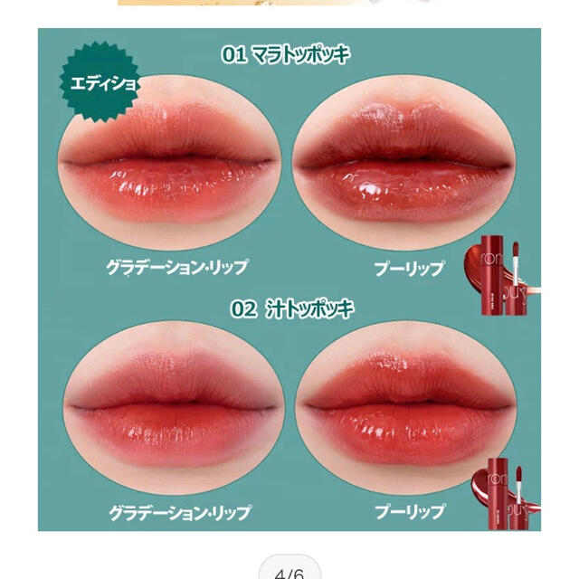 ETUDE HOUSE(エチュードハウス)のロムアンド トッポギエディション rom&nd リップ 口紅 コスメ/美容のベースメイク/化粧品(口紅)の商品写真