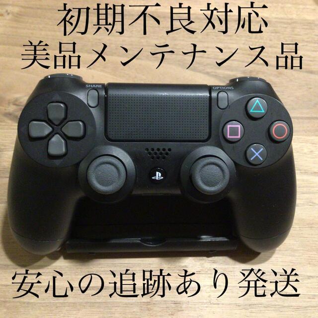 PlayStation4(プレイステーション4)の美品 メンテナンス品 dual shock4  デュアルショック4 PS4 純正 エンタメ/ホビーのゲームソフト/ゲーム機本体(その他)の商品写真