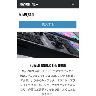 【新品未使用品】MASCHINE+ ネイティブインストゥルメンツ(DJコントローラー)