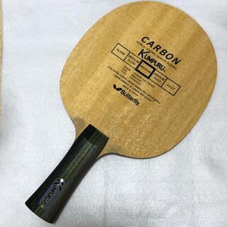 バタフライ(BUTTERFLY)の廃盤 バタフライ クンプールFL 卓球 ラケット(卓球)