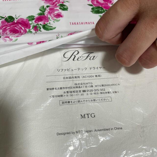 ReFa(リファ)の【新品未使用】MTG ReFa BEAUTECH DRYER ホワイト スマホ/家電/カメラの美容/健康(ドライヤー)の商品写真