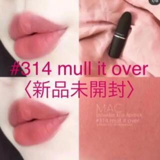 MAC - MAC リップ #314  MULL IT OVER 〈マルイットオーバー〉