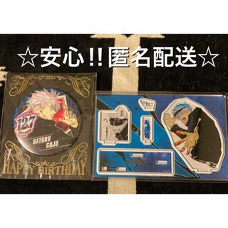 集英社 - 新品 未開封 呪術廻戦 五条悟 バースデー  ジオラマアクスタ&缶バッジ2020