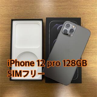Apple - 【新品同様】iphone12 pro 128GB グラファイト simフリー