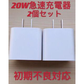 急速充電器 20W 電源アダプター   USB type-c 充電器 2個
