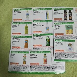 ファミマ 商品引換券 11枚(フード/ドリンク券)
