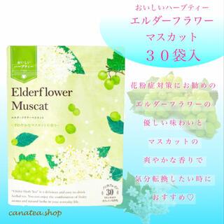 セイカツノキ(生活の木)のエルダーフラワーマスカットティーバック30袋入 生活の木おいしいハーブティー(茶)