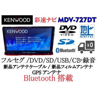 KENWOOD - KENWOOD  彩速 フルセグ Bluetooth 新品アンテナ2点 動作確認