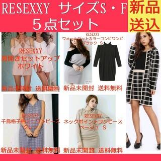RESEXXY - リゼクシー 5点セット S Fサイズ
