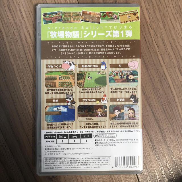 Nintendo Switch(ニンテンドースイッチ)の牧場物語 再会のミネラルタウン Switch エンタメ/ホビーのゲームソフト/ゲーム機本体(家庭用ゲームソフト)の商品写真