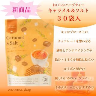 セイカツノキ(生活の木)のおいしいハーブティー 新商品 キャラメル&ソルト30TB 生活の木(茶)