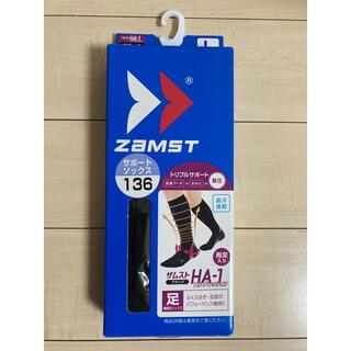 ZAMST - ザムスト ZAMST HA-1コンプレッション 機能性ソックス 靴下