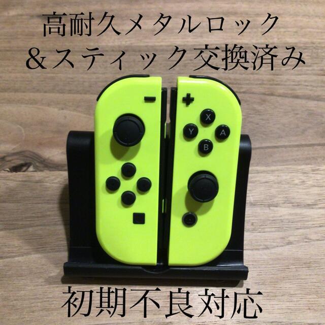 Nintendo Switch(ニンテンドースイッチ)の switch ジョイコン Joy-Con 左右2個セット 高耐久メタルロック エンタメ/ホビーのゲームソフト/ゲーム機本体(その他)の商品写真