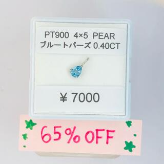 PT900 ペンダントトップ ブルートパーズ  PEAR 4×5 AANI アニ(ネックレス)
