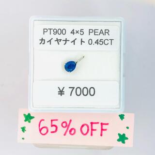 PT900 ペンダントトップ カイヤナイト PEAR 4×5 AANI アニ(ネックレス)