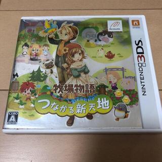 牧場物語 つながる新天地 3DS(携帯用ゲームソフト)
