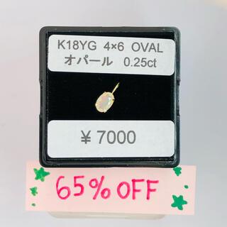 K18YG ペンダントトップ オパール OVAL 4×6 AANI アニ(ネックレス)