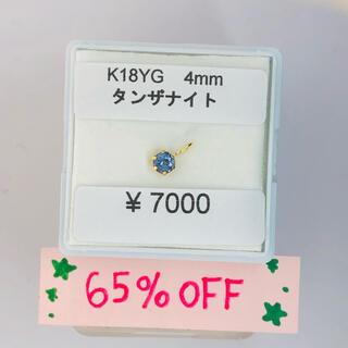 K18YG ペンダントトップ タンザナイト  4MM AANI アニ(ネックレス)
