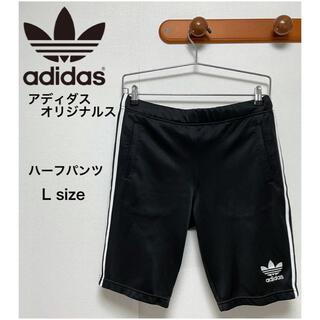 アディダス(adidas)のadidas originals アディダス ハーフパンツ ショートパンツ L(ショートパンツ)