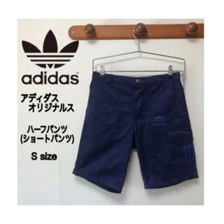 アディダス(adidas)のadidas アディダスオリジナルス ハーフパンツ ショートパンツ S(ショートパンツ)