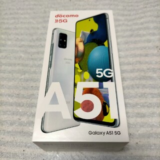 SAMSUNG - Galaxy A51 5G SC-54Aプリズムブリックスホワイト 128 GB