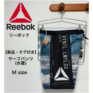 リーボック(Reebok)の【新品・タグ付き】 Reebok リーボック サーフパンツ 水着 M(水着)