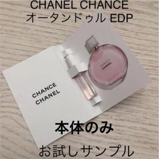 CHANEL - CHANEL CHANCE オー タンドゥル オードゥ パフューム 本体のみ