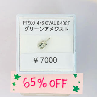 PT900 ペンダントトップ グリーンアメジスト OVAL AANI アニ(ネックレス)