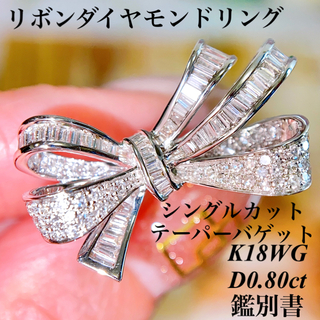 K18WG 上質リボンダイヤモンドリング D0.80ct pt900 鑑別書