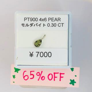PT900 ペンダントトップ モルダバイト PEAR AANI アニ(ネックレス)