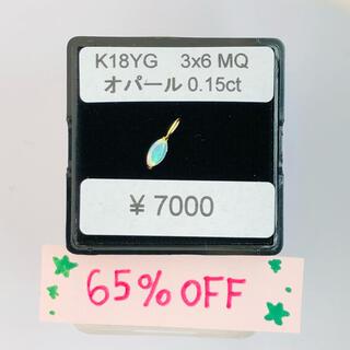 K18YG ペンダントトップ オパール MQ 3×6 AANI アニ(ネックレス)