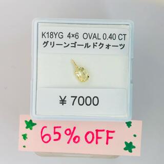 K18YG ペンダントトップ グリーンゴールドクォーツ OVAL AANI アニ(ネックレス)
