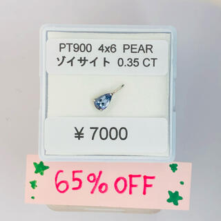 PT900 ペンダントトップ ゾイサイト PEAR 4×6 AANI アニ(ネックレス)