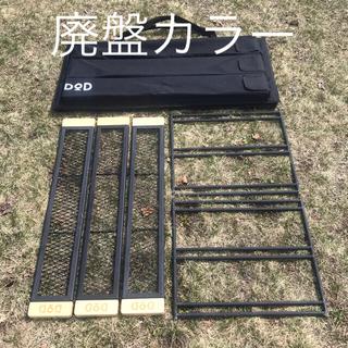 ドッペルギャンガー(DOPPELGANGER)のDOD(ディーオーディー)テキーラテーブル、テキーラバッグのセット(テーブル/チェア)