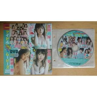 秋田書店 - ヤングチャンピオン付録DVD(開封済み)