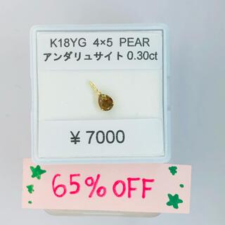 K18YG ペンダントトップ アンダリュサイト PEAR AANI アニ(ネックレス)