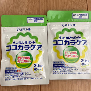 【特価☆早い者勝ち☆カルピス ココカラケア 2袋セット】