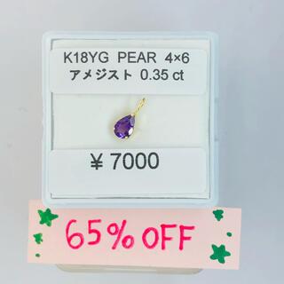 K18YG ペンダントトップ アメジスト PEAR 4×6 AANI アニ(ネックレス)