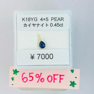 K18YG ペンダントトップ カイヤナイト PEAR 4×5 AANI アニ(ネックレス)