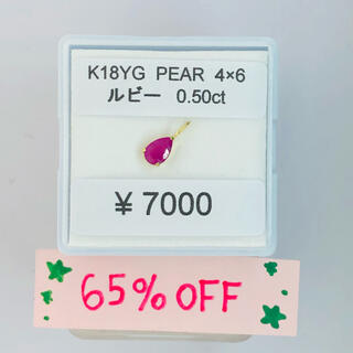 K18YG ペンダントトップ ルビー 0.50ct PEAR AANI アニ(ネックレス)